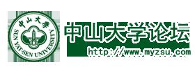 中山大学论坛